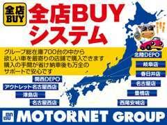 モータ^-ネットは全国のお客様に車両販売をしております!遠方のお客様も是非ご相談下さい!