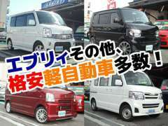 お買得な軽自動車をたくさん在庫しています。上段の[在庫一覧]からご覧ください!新車・中古車の注文販売も自信あります!