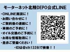 ☆お気軽にお友達登録をお願いします!