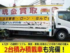 【安心サービス】万が一に備えて2台積みの積載車も完備!!