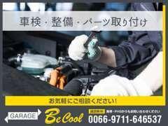 【整備】車検・整備・ナビなどのパーツ取り付けもお任せください!