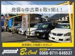 【販売】良質な中古車を取り揃えております!お探しの一台がきっと見つかるはずです!