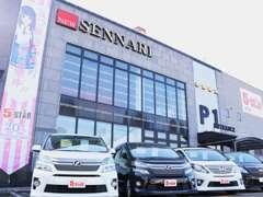 おかげさまで創立20周年!これからもお客様にご満足いただけるお車、サービスをご提供できるよう頑張ってまいります!!