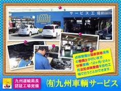 【九州運輸局認証工場完備】国家資格を持った整備士がお客様のお車を責任持って、点検整備致します。板金塗装もおまかせ下さい。