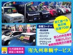 【各種展示コーナー】軽・コンパクト・ミニバン・4WD・ハイブリッド、商用車・アウトレット、第2展示場もございます。