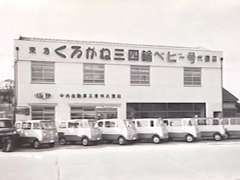 おかげ様で、創業70年。終戦後間もなく姫路にて自動車販売・整備業を始めました。地元のお客様に支えられて今日も営業中です♪