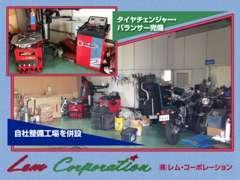 自社工場を併設。タイヤチェンジャー・バランサーも完備。電球交換など細かい作業もお気軽にご相談下さい!