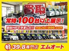 厳選した良質展示庫がギッシリ100台以上!!お好みの1台を見つけて下さい!『お値打ち価格No.1』