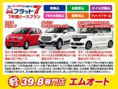 「フラット7田川夏吉店」月々1万円から乗れる新車リースに興味のある方!ご遠慮なくお尋ねくださいませ。全メーカー全カラーOK