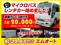 26人乗りマイクロバス!レンタカー始めました☆豪華TV付でなんと1日15000円(税別)です!ご予約承り中!8人乗りもございます