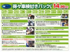 【諸費用が高くみえるのは理由があります!】☆九州運輸局指定工場だからできる10項目付きパック!