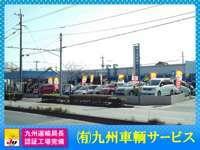 九州車輌サービス null
