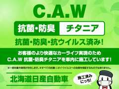 ウィルス・菌・ニオイを除去 【クレベリン施工】 !!