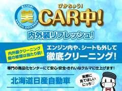 北海道日産自慢の「美CAR中!」を展示車に実施!施工内容はインフォメーションをご覧下さい。※画像クリックで拡大出来ます。