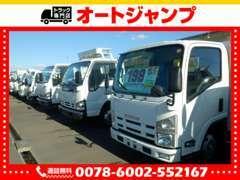 中型免許で乗れるトラック・バス・特装車を低価格で走行距離をはっきりと、状態のいい車輛ばかりを多数取り揃えております。