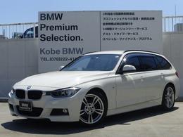 BMW 3シリーズツーリング 320i Mスポーツ Dアシスト 電動リヤゲート リヤカメラ 18AW