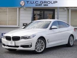 BMW 3シリーズグランツーリスモ 320i ラグジュアリー 追従ACC 茶革 衝突軽減 電動Rゲ-ト 2年保証