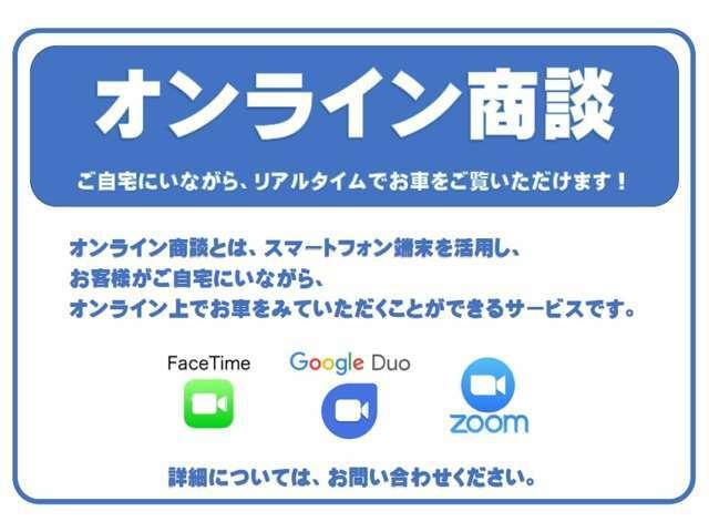 Aプラン画像:オンライン商談を承っております。オンライン商談とは、スマートフォン端末を活用し、お客様がご自宅にいながら、オンライン上でお車をみていただくことができるサービスです。