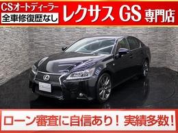 レクサス GS 350 Fスポーツ 茶革/HDD/Pトランク/LEDライト/禁煙車