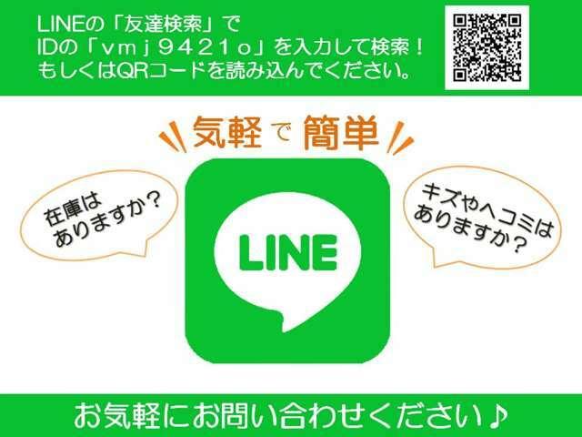 LINEで簡単お問い合わせ♪お客様の疑問を気軽にすぐに解決させていただきます★