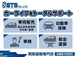 STSは車の支払総額を透明化します!よくわからない諸費用や工賃は一切いただきません!!お好きなプランを選べることで安心、納得の価格でご提供いたします!お得なプランは車両本体価格で乗りだせます♪