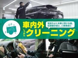 【安心の徹底クリーニング】エンジンルームやシート下など、見えにくい部分までしっかりと清掃を実施!徹底した品質管理の下、気持ちの良い車選びをお約束します。