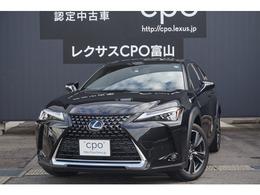 レクサス UX 200 バージョンL CPO(認定中古車)