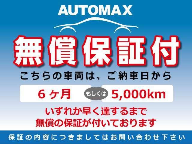 【さらに詳しい内容は、AUTOMAXホームページをご覧下さい!!http://www.auto-max.co.Jp】