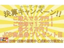 2月19日から2月28日までの期間限定キャンペーン開催! お気軽にお問い合わせください☆