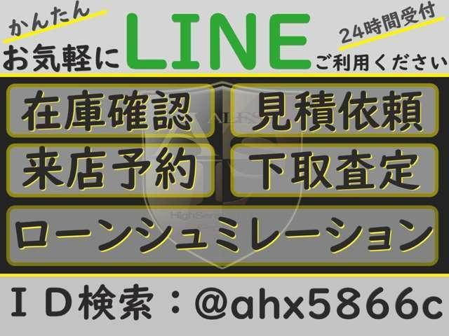 ★ALESS公式LINEアカウント★簡単友達登録でどんな些細な事でもお問合せ下さい★IDは@ahx5866c★こちらのURLからも登録ページに入れます。https://lin.ee/bbR0DeA