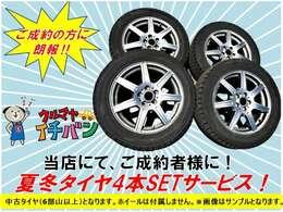 夏冬タイヤセット付き!キャンペーン実施中!!