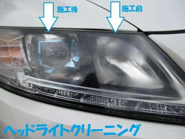 経年変化&日焼けでくすんだヘッドランプレンズをリフレッシュしてくれる「ヘッドライトクリーニング」!これをするとしないとでは大違い!ライトの明るさにもその違いが如実に現れます!
