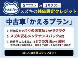 スズキの残価設定クレジット「かえるプラン」対象車。残価設定クレジットで月々の支払いを抑えることができます。さらに安心のメンテナンスパックが自動で付帯されます。