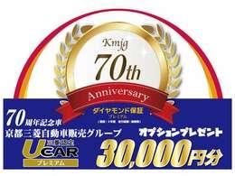 2021年7月~9月限定!期間中70周年記念対象車のプレミアム保証中古車(3年間距離無制限保証付き)をお買い上げ頂きますと、オプション3万円分プレゼントいたします!!