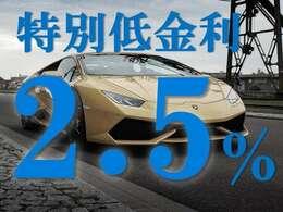 コロナに負けるなキャンペーン!低金利2.5%実施中です!月々14600円から!