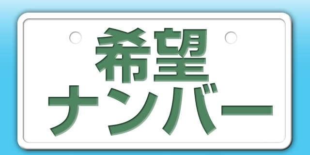 Aプラン画像:愛車に好きな数字で希望ナンバー!!