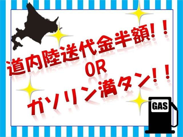 Aプラン画像:【カーセンサーでの特典見た!!】で、どちらか選べます!!
