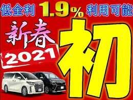◆新年初売り◆2021年1月1日~3日まで朝9時から営業!年に一度の初売りセール!目玉車多数☆初売りたけのお得な特典あります!是非ご来店ください♪