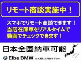 特別低金利2.99%キャンペーン実施中!BMWすべてのモデルに、特別低金利2.99%ローンを実施中。延長保証やバリューローンなどございますので、お問い合わせください。