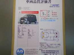 AIS社の車両検査済み!総合評価5点(評価点はAISによるS~Rの評価で令和2年8月現在のものです)☆是非、店頭で実車ともどもご確認下さいませ。お問合せ番号は40070401です♪