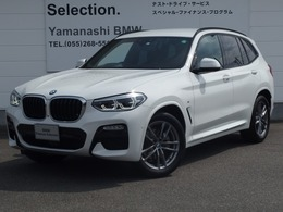 BMW X3 xドライブ20d Mスポーツ ディーゼルターボ 4WD 19AW パーキングアシストプラス ヘッドUD