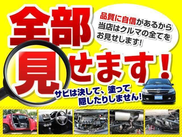 融雪剤が大量に散布される北海道では、お車の下回りのサビは深刻な問題です。中古車をお選びの際には、下回りのサビ状態にもお気を付け下さい。