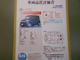 AIS社の車両検査済み!総合評価4点(評価点はAISによるS~Rの評価で令和2年8月現在のものです)☆是非、店頭で実車ともどもご確認下さいませ。お問合せ番号は40080240です♪