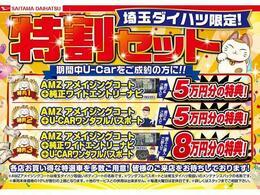 純正ナビは取付け工賃コミで9万円から。ダイハツ車ですので取付けキットもサービスさせていただきます!ぜひご検討下さい