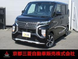 三菱 eKクロススペース 660 G プラスエディション 届出済未使用車