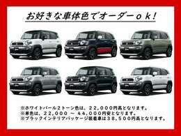 新車ですので、お好きなカラーでオーダーOK☆ 選択する車体色によっては、差額分の増減がございます☆ ブラックインテリアパッケージの追加も可能です☆