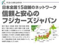 (株)フジカーズジャパン 新潟キャンピングカー専門店