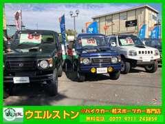JR横浜線淵野辺駅北口よりTEL下さい。お迎えに参ります。在庫60台、お客様の希望を優先に考え営業しております。