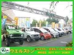 軽自動車&パオ、フィガロなどのパイクカーを豊富に取り揃えております。しかも稀少車で少走行程度良好な厳選車をラインナップ!