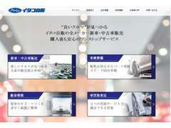 自社HPをリニューアルしました!http://www.itako.co.jp/ お車購入後のワンストップサービスが出来るのはイタコ自販だけ!!